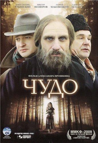 Чудо (2009) скачать торрент в хорошем качестве бесплатно.